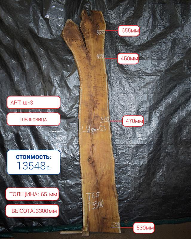Слэб (ш-3, ШЕЛКОВИЦА)