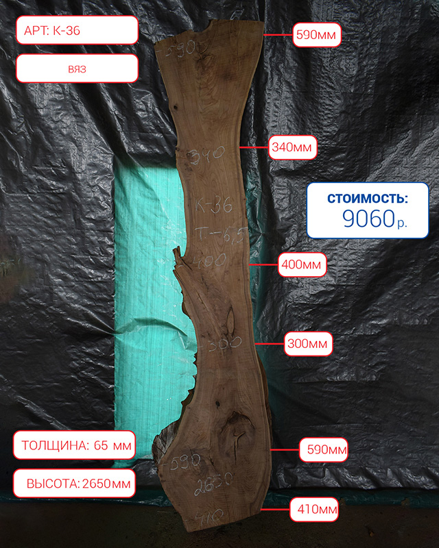 Слэб (К-36, ВЯЗ)