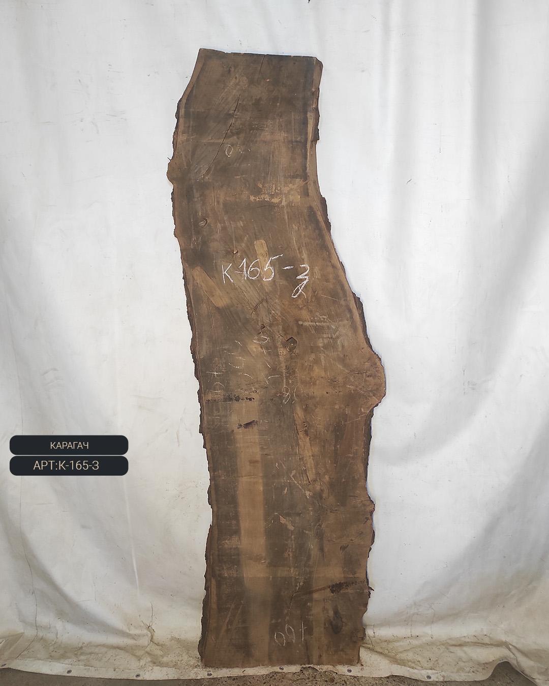 Слэб (К-48, КАРАГАЧ)